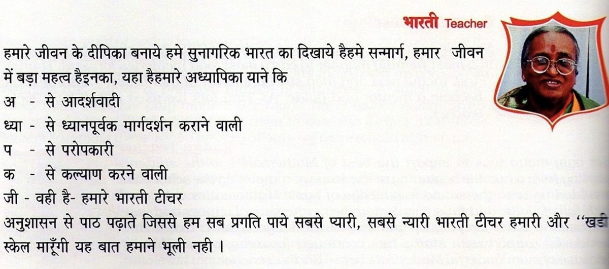 A poem in Hindi that was written by Vuppu Venugopal Bharathi's students as a dedication